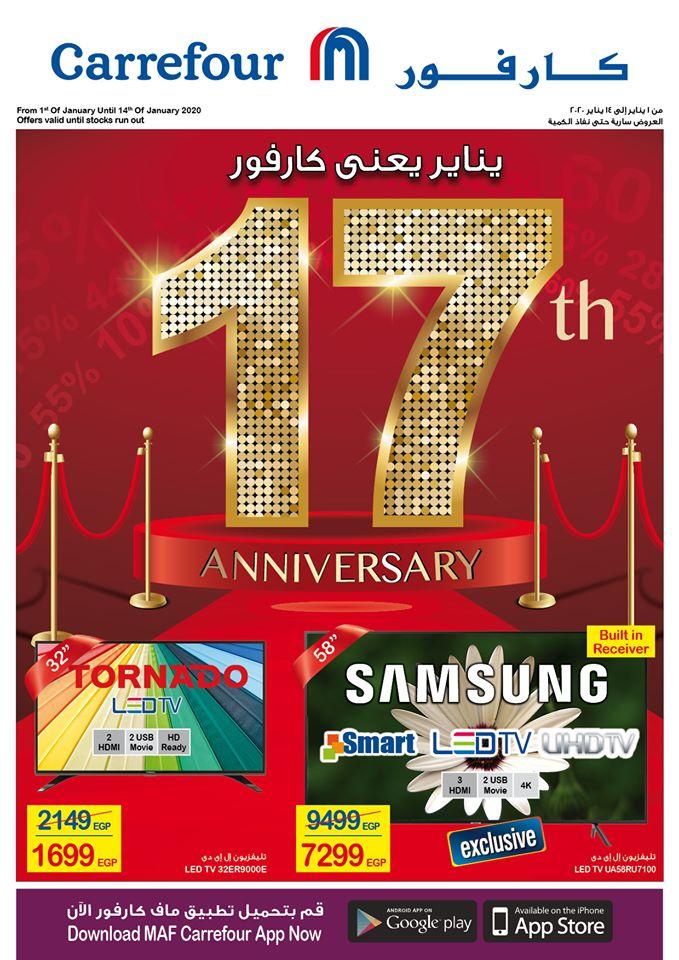 عروض عيد ميلاد كارفور مصر 2020 من 1 يناير حتى 9 فبراير 2020