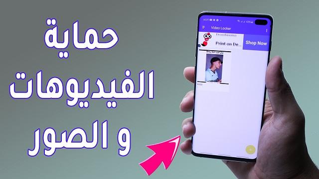 أفضل تطبيق لحماية فيديوهاتك و صورك من المتطفلين و الإختراق