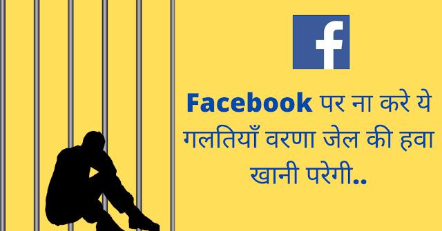 फेसबुक पर कभी ना करे ये गलतियाँ वरणा जेल की हवा खानी परेगी