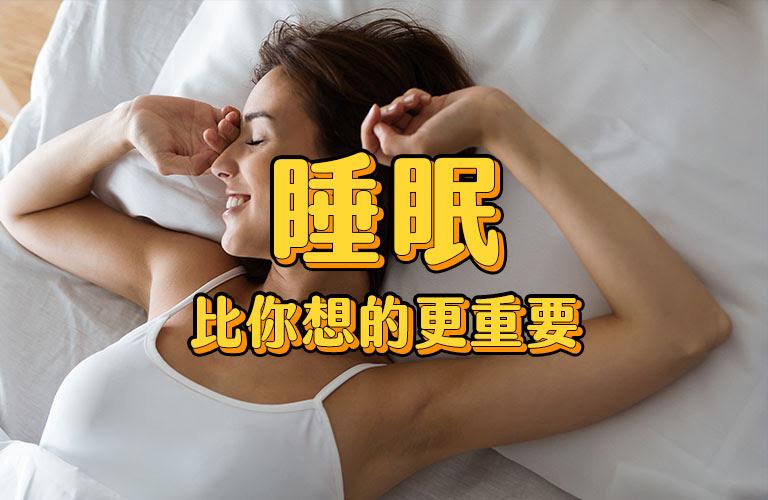 《超級大腦飲食計畫》13-睡眠比你想的更重要,還能幫你瘦!