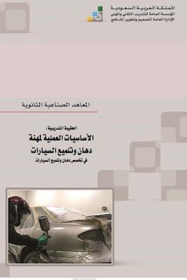 كتاب الاساسيات العملية لمهنة دهان وتلميع السيارات pdf