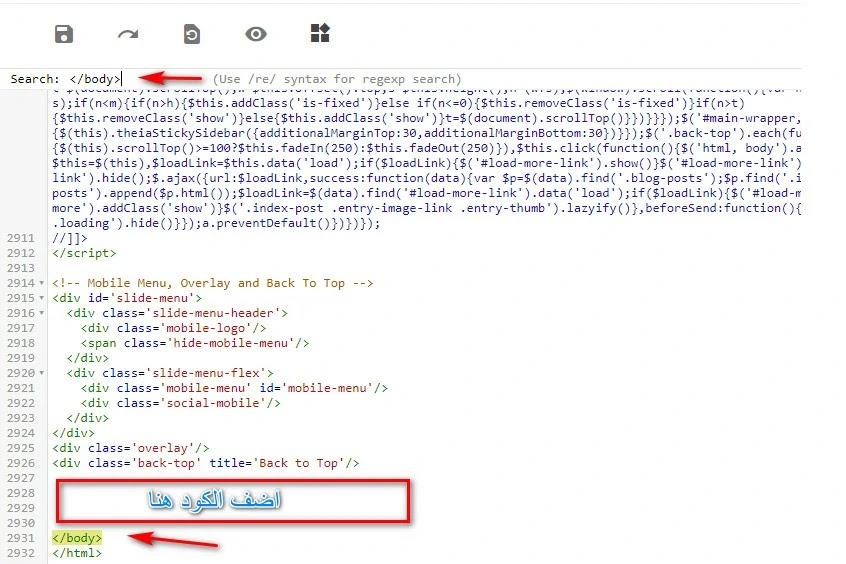 كيفية اضافة زر الوضع المظلم dark mode فى مدونة بلوجر