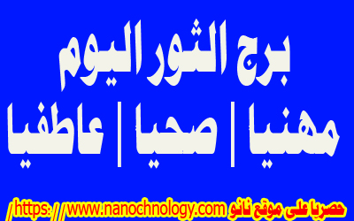 برج الثور اليوم السبت 4/4/2020 صحيا   مهنيا   عاطفيا