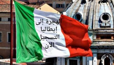 الهجرة الى إيطاليا 2021 الوثائق والشروط المطلوبة للحصول على فيزا الشنغن