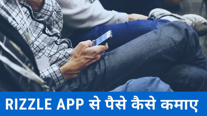 Rizzle app से पैसे कैसे कमाते है