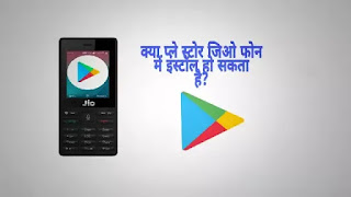 How to download Play Store In Jio Phone in hindi