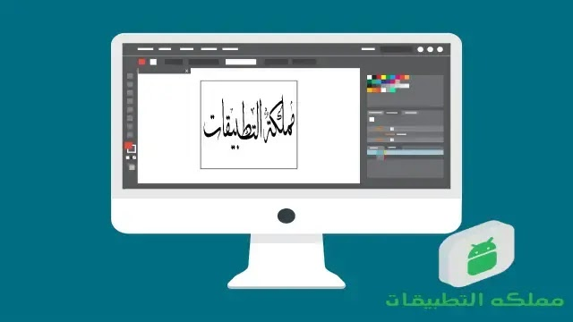 برنامج لتصميم الصور والتعديل عليها