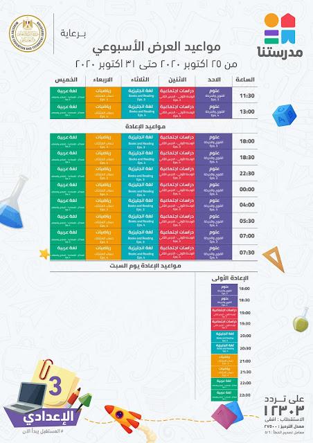جدول قناة مدرستنا للصف الثالث الاعدادي 2021 - الاسبوع الثاني
