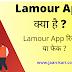 Lamour App क्या है ? Lamour App रियल है या फेक ?