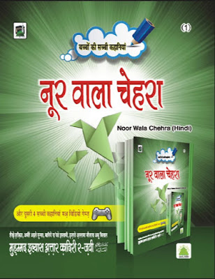 Download: Noor Wala Chehra pdf in Hindi by Maulana Ilyas Attar Qadri