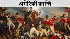 अमेरिकी क्रांति  ।  Amerika ki kranti