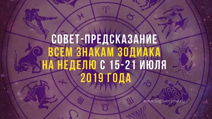 Совет-предсказание всем знакам Зодиака на неделю с 15-21 июля 2019 года