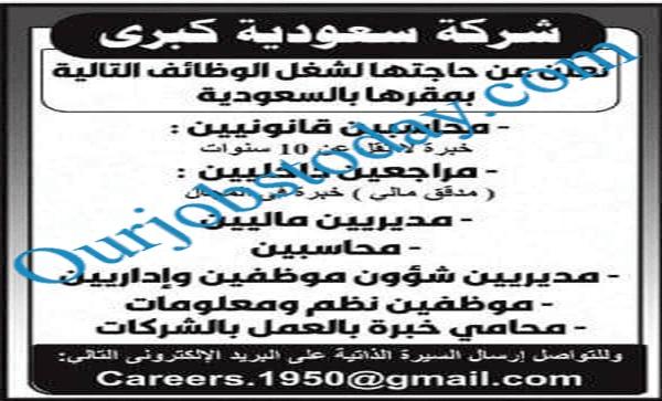 وظائف محاسبين ومراجعين ومحاسبين قانونيين وIT و إداريين للعمل بكبري الشركات بالسعودية