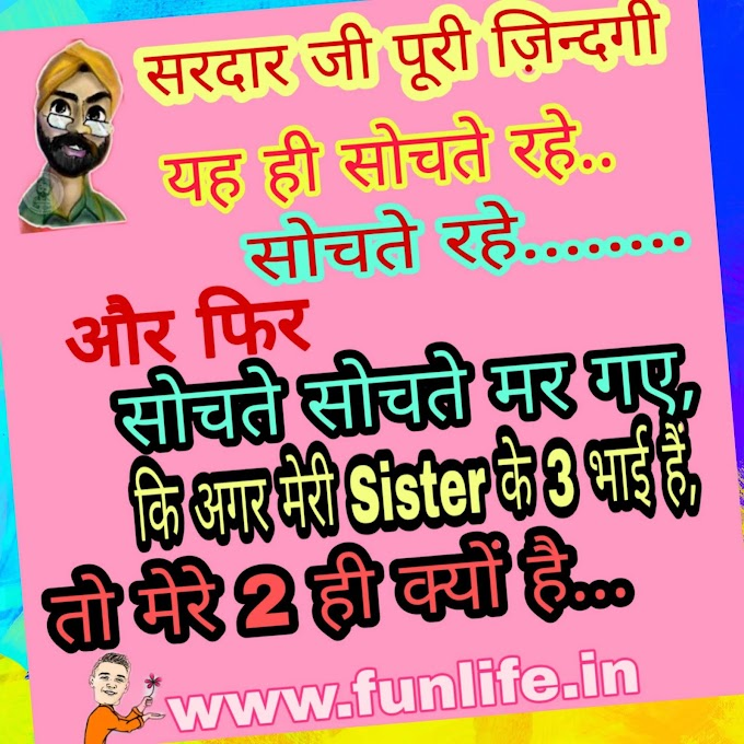 jokes for kids :Hindi Jokes, funny Jokes, jokes in punjabi ,चुटकुले...–Fun Life