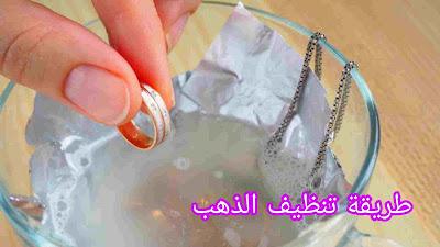 طريقة تنظيف الذهب