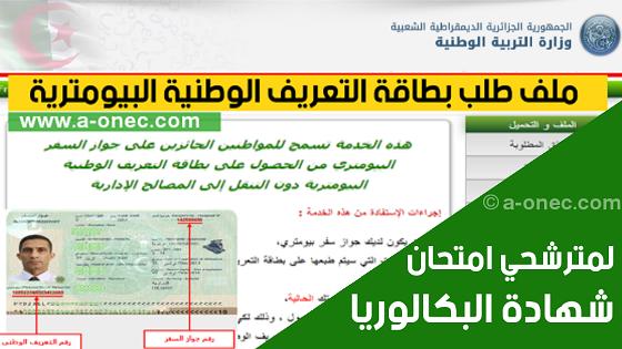 ملف طلب بطاقة التعريف البيومترية لمترشحي البكالوريا ؟ - وثائق بطاقة التعريف البيومترية الجزائرية