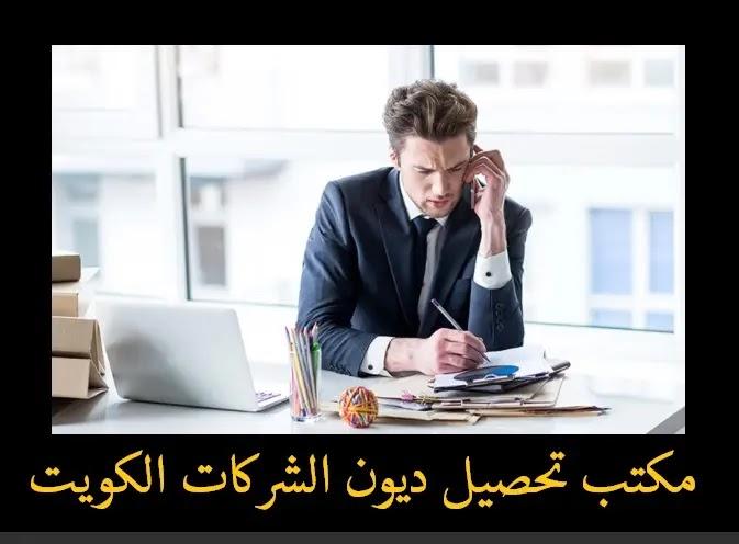 مكتب تحصيل ديون الشركات الكويت
