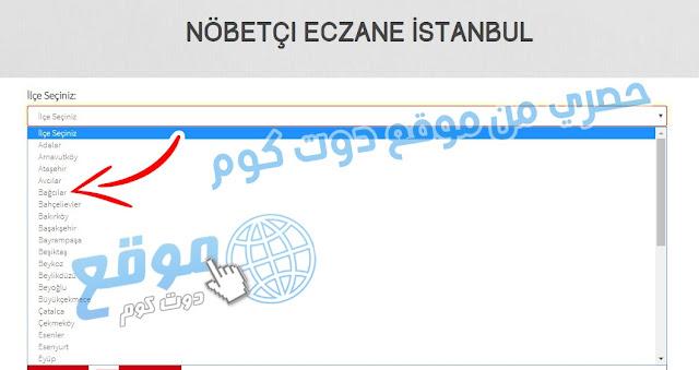 تركيا,السوريين في تركيا,صيدلية,اخبار السوريين في تركيا,الصيدليات المناوبة,الصيدلية المناوبة,صيدلية في تركيا,تطبيقات مفيدة في تركيا,تطبيقات مهمة في تركيا,#صيدلية الصيدليات في تركيا,تركيا,صيدلية,الصيدلية المناوبة,الصيدليات المناوبة,الدواء,#صيدلية الصيدليات في تركيا,تركية