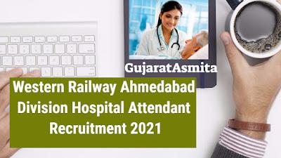 Western Railway Ahmedabad Division Hospital Attendant Recruitment 2021