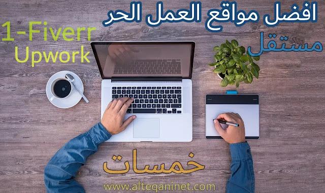 افضل مواقع العمل الحر العربيه