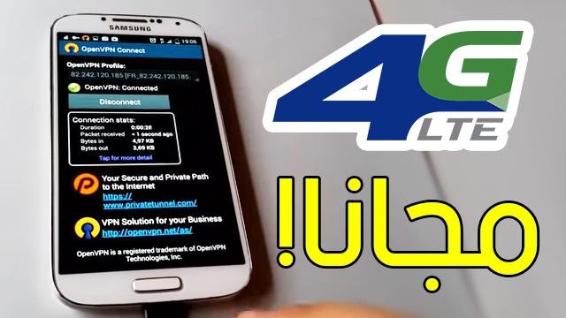 طريقة حصرية للإتصال مجانا بأنترنت الجيل الرابع 4G من هواتف الأندرويد | سرعة رهيبة و غير محدودة !