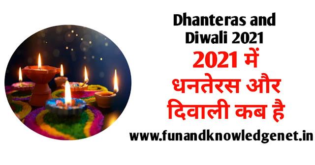 Dhanteras and Diwali 2021 Date in Hindi
