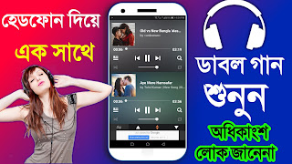 Stream Play Double Music On Android Listen earphone