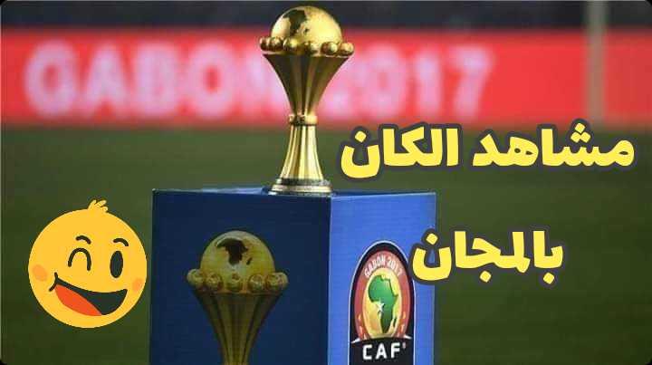 إليكم طريقة إدخال القناة الجزائرية الأرضية الناقلة لمباريات كأس أمم إفريقيا 2019 في قمر نايل ست