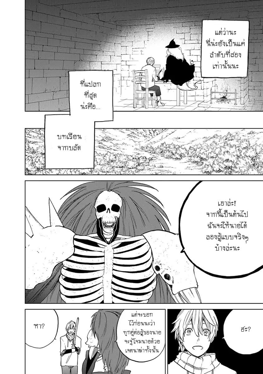 อ่านการ์ตูน Saihate no Paladin ตอนที่ 4 หน้าที่ 6