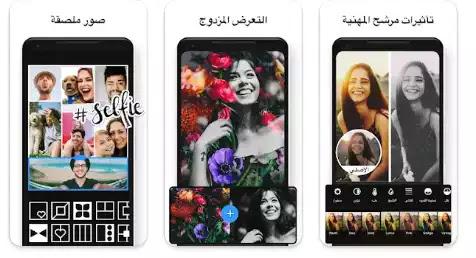 تطبيق Photo Editor Pro لتعديل الصور آخر إصدار للاندرويد