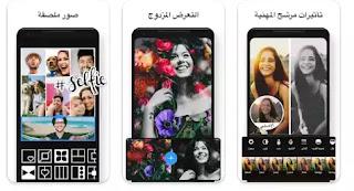 تحميل تطبيق Photo Editor Pro مهكر جاهز للأندرويد آخر إصدار لتصميم الصور