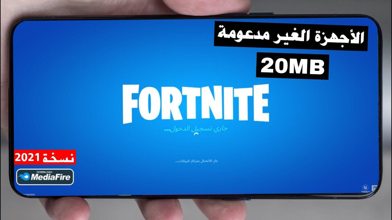 سارع طريقة تحميل وتشغيل لعبة فورت نايت للاندرويد الاصلية للاجهزة الغير مدعومة نسخة 2021 FORTNITE APK