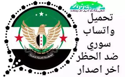 تحمیل واتساب دمشق DamascusWhatsApp ضد الحظر اخر اصدار