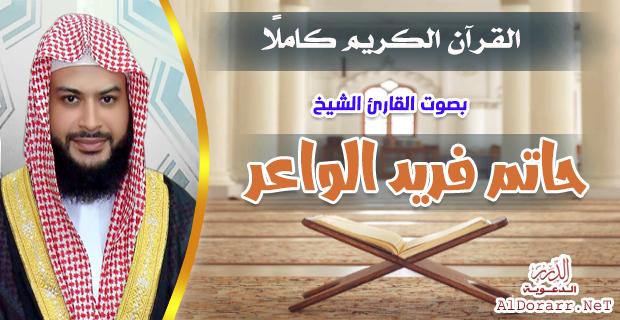 تحميل القرآن كاملا للقارئ الشيخ حاتم فريد الواعر Mp3 - استماع وتحميل براوبط مباشرة