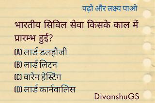 भारतीय सिविल सेवा किसके काल में प्रारम्भ हुई?