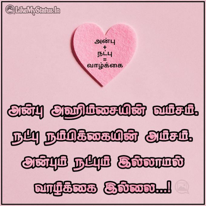 அன்பு தமிழ் கவிதைகள்   Anbu Kavithaigal   Anbu Tamil Quotes