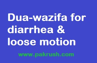 dua wazifa for diarrhea and loose motion