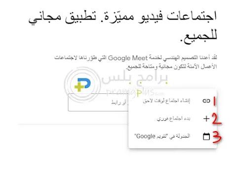 واجهة google meet للكمبيوتر