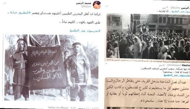 بحرينيون ضد التطبيع يتصدرتويتر بالبحرين.. تغريدات