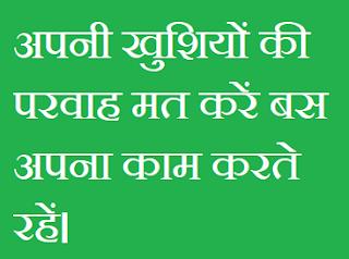 khushi status in hindi