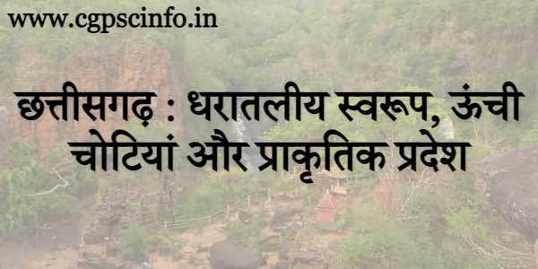 Chhattisagarh ki Dharataliya Svarupa