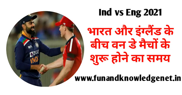 India England Ka One Day Match Kitne Baje Chalu Hoga 2021 - इंडिया और इंग्लैंड का वन डे मैच कितने बजे है 2021