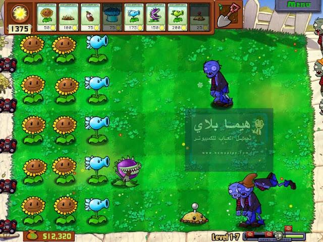 تحميل لعبة النباتات ضد الزومبي Plants vs Zombies من ميديا فاير