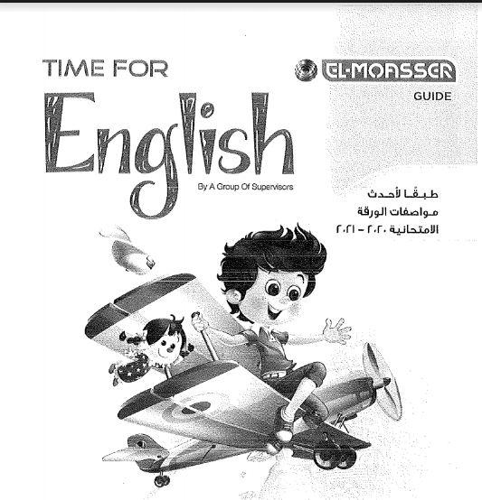 تحميل كتاب المعاصر لغة انجليزية للصف الرابع الابتدائى الترم الثانى 2021