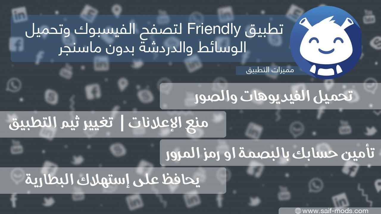 تنزيل Friendly For Facebook لهواتف الأندرويد النسخة المدفوعة مجانا (رابط مباشر)