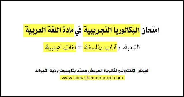 LAIMACHE MOHAMED