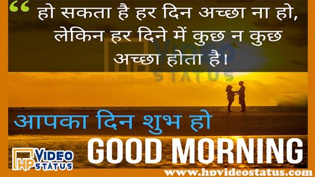 Good Morning Hindi Quotes - Good Morning Love Sms