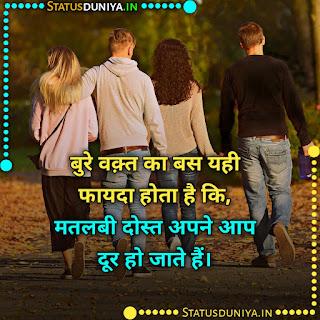 Matlabi Dost Quotes In Hindi, बुरे वक़्त का बस यही फायदा होता है कि, मतलबी दोस्त अपने आप दूर हो जाते हैं।
