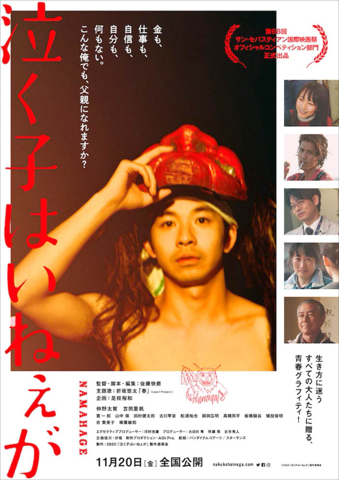 Any Crybabies Around? (Nakuko wa Inei ga) film - Takuma Sato - poster