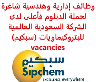 وظائف السعودية وظائف إدارية وهندسية شاغرة لحملة الدبلوم فأعلى لدى الشركة السعودية العالمية للبتروكيماويات (سبكيم) vacancies   وظائف إدارية وهندسية شاغرة لحملة الدبلوم فأعلى لدى الشركة السعودية العالمية للبتروكيماويات (سبكيم) vacancies  أعلنت الشركة السعودية العالمية للبتروكيماويات (سبكيم) عن وظائف إدارية وهندسية شاغرة لديها  لحملة الدبلوم فأعلى، للعمل في الجبيل والخبر وذلك للوظائف التالية: 1- مساعد اداري Administrative Assistant (الخبر): المؤهل العلمي: بكالوريوس إدارة أعمال أو ما يعادلها الخبرة: غير مشترطة للتقدم إلى الوظيفة اضغط على الرابط هنا 2- أخصائي الفعاليات Specialist, Events (الخبر): المؤهل العلمي: دبلوم أو البكالوريوس في تخصص علاقات عامة أو ما يعادلها للتقدم إلى الوظيفة اضغط على الرابط هنا 3- محاسب ميزانية Accountant, Budget (الجبيل): المؤهل العلمي:  بكالوريوس محاسبة أو ما يعادلها الخبرة:  خمس سنوات على الأقل من العمل في المجال للتقدم إلى الوظيفة اضغط على الرابط هنا 4- باحث Researcher (الخبر): المؤهل العلمي: ماجستير أو دكتوراة في تخصص كيمياء البوليمرات, أو هندسة كيميائية, أو كيمياء, أو هندسة البوليمرات, أو هندسة مواد, أو الهندسة الميكانيكية الخبرة:  خمس سنوات على الأقل من العمل في المجال للتقدم إلى الوظيفة اضغط على الرابط هنا  أنشئ سيرتك الذاتية   -   أعلن عن وظيفة جديدة من هنا لمشاهدة المزيد من الوظائف قم بالعودة إلى الصفحة الرئيسية قم أيضاً بالاطّلاع على المزيد من الوظائف مهندسين وتقنيين محاسبة وإدارة أعمال وتسويق التعليم والبرامج التعليمية كافة التخصصات الطبية محامون وقضاة ومستشارون قانونيون مبرمجو كمبيوتر وجرافيك ورسامون موظفين وإداريين فنيي حرف وعمال